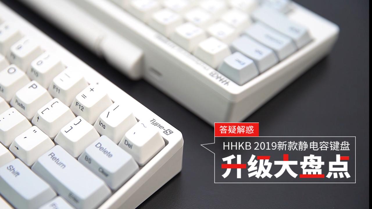 舒适码字,从此开启:HHKB 2019 新款静电容键盘升级大盘点