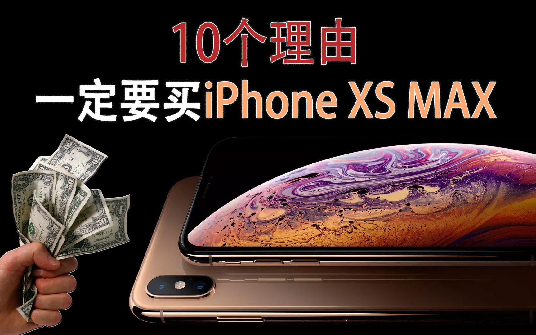 一定要买 iPhone XS MAX 的十个理由