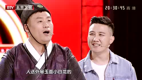 """《跨界喜剧王3》宋晓峰别号多 """"农村卡哇伊""""膨胀上线"""
