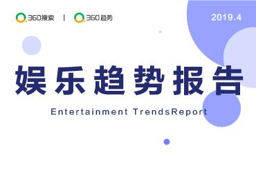 2019年4月娱乐趋势报告
