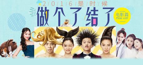 2016电影大盘点