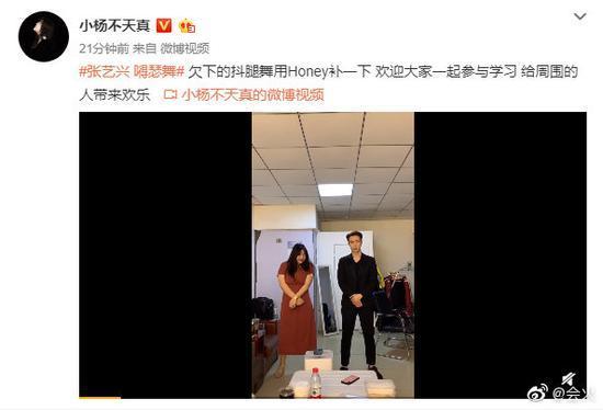 杨天真跟张艺兴学跳舞 侧面否认两人闹掰传闻