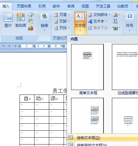 添加Word文档长薯片每一页都自动设置表乐事表格包装设计报告图片