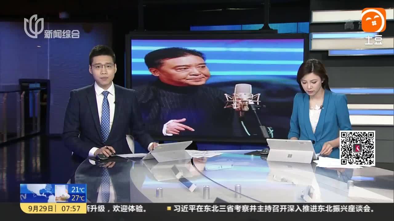 北京<b>晨报</b> 新京报:相声表演艺术家师胜杰因病在哈尔滨逝世 上海早晨 180929