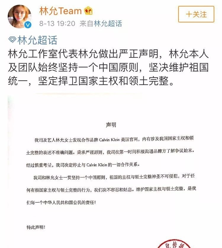 解约潮众生相:被网友担心赔钱的刘雯和被指弹性爱国的张艺兴