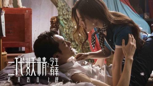 《二代妖精》迷之恋情特辑 刘亦菲对冯绍峰倒追模式全开