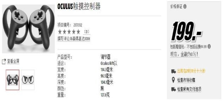 Oculus Touch售价和参数曝光 折合人民币1497元
