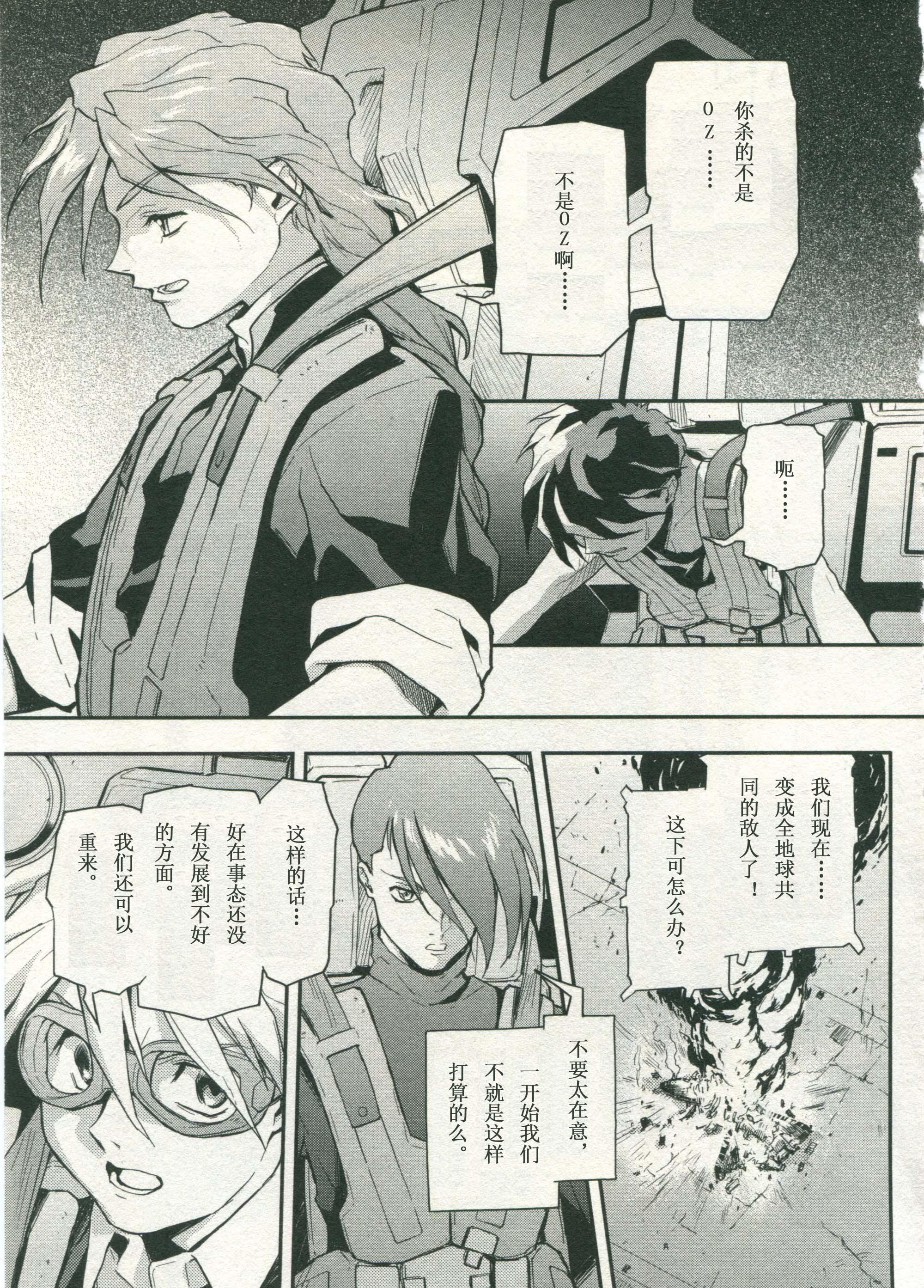 败者们的荣光61 - 副本.jpg