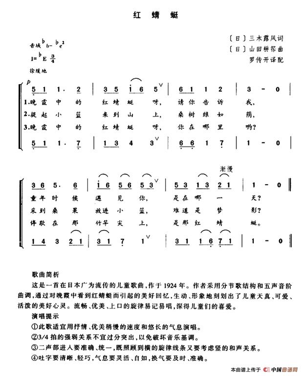 儿童歌曲红蜻蜓简谱