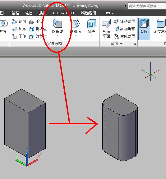 CAD三维圆角部分画?钢构cad3.5注册机图片