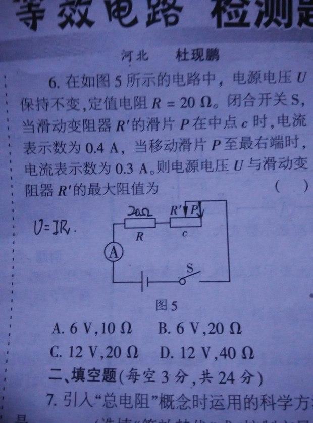 初三物理关于等效电路