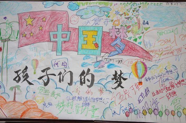 你在360上搜索:中国梦画画作品