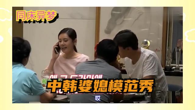 同床异梦:韩国儿媳模仿中国婆婆打电话,简直太搞笑了.