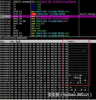 【木馬分析】供應鏈幽靈再現:CCleaner軟件攻擊分析報告