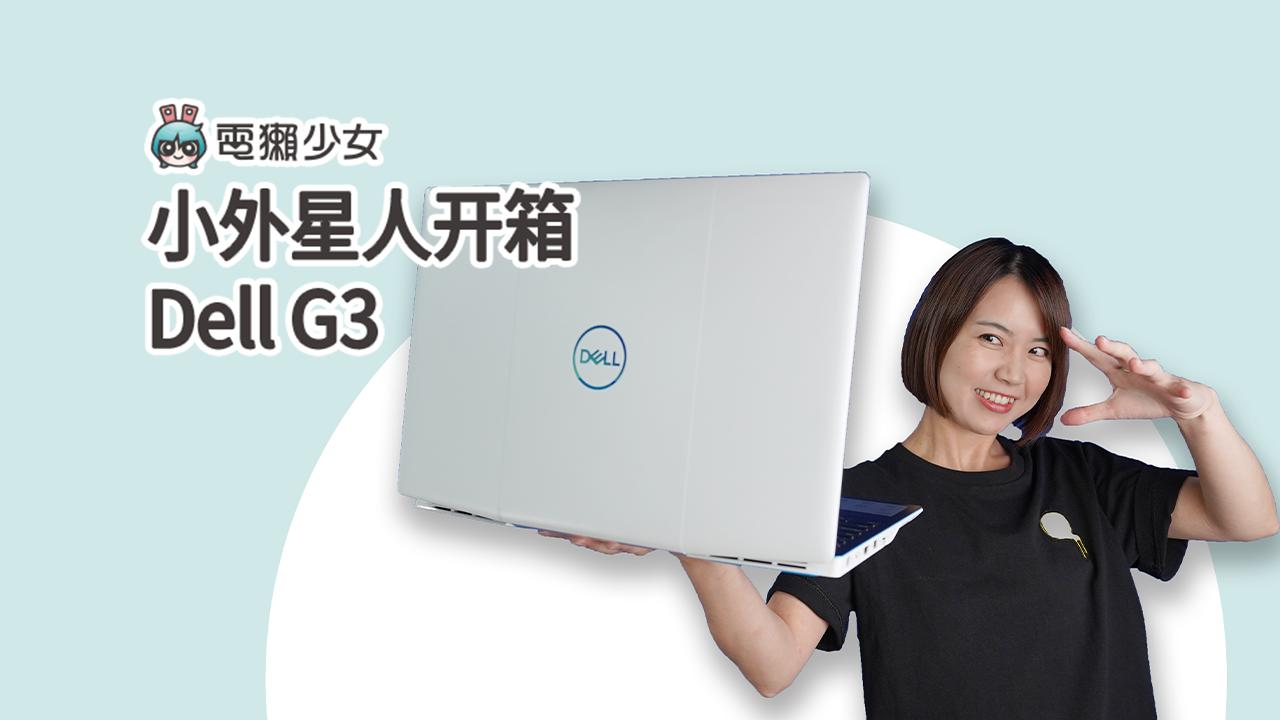 小外星人 Dell G3 电竞笔记本开箱:2019 最新显卡
