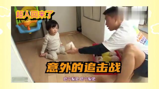 超人回来了:爸爸想帮儿子克服恐惧,儿子却吓到逃跑
