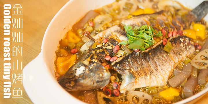 金灿灿的小烤鱼「厨娘物语」