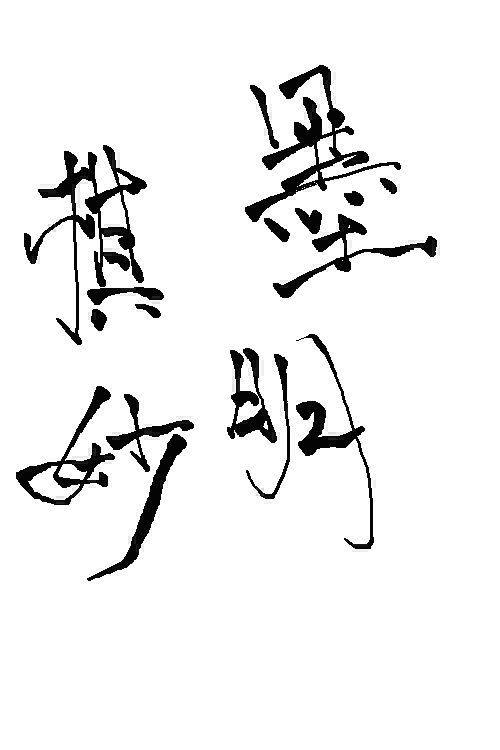 墨明棋妙纯音乐 墨明棋妙河图退出墨村 墨明棋妙千山梦 三...