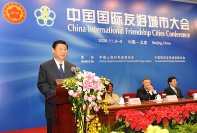 (图)中国国际友好城市大会在京举行