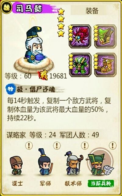 司马懿四星60级技能.jpg