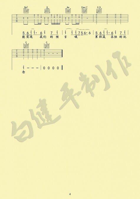 鹿晗勋章吉他谱和弦版