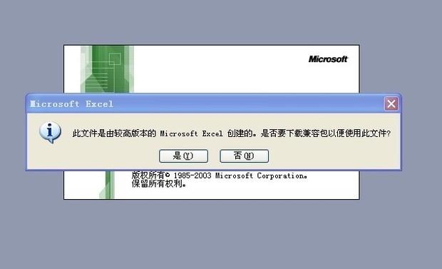 此文件是由较高的microsoft excel创建的,是否需要下载兼容包以便使用