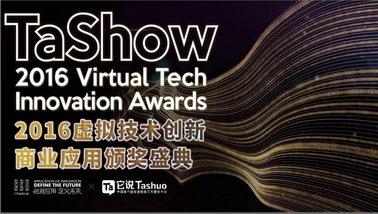 它说2016:中国企业这么用神奇的VR/AR