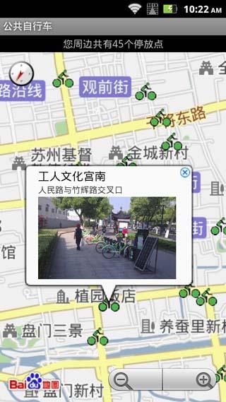 公共自行车截图1