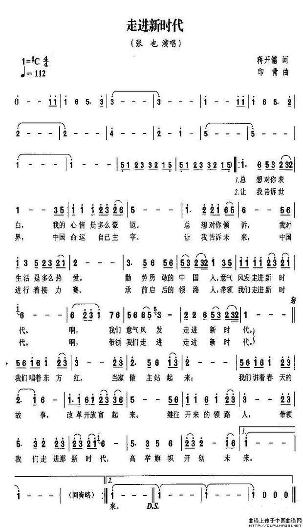 我想问一下谁有歌谱走进新时代有这首老歌全部完整的歌谱吗 谢谢