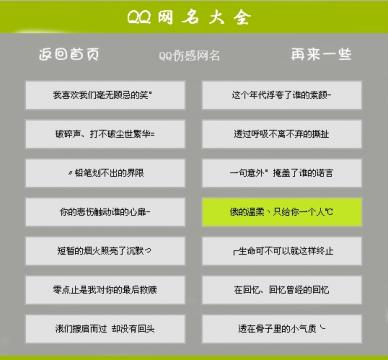 QQ名伤感(共9篇)