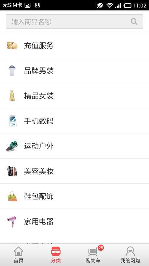 QQ网购截图4