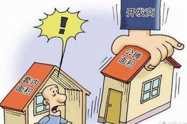 """楼市利好 购房者或将告别""""公摊面积"""""""