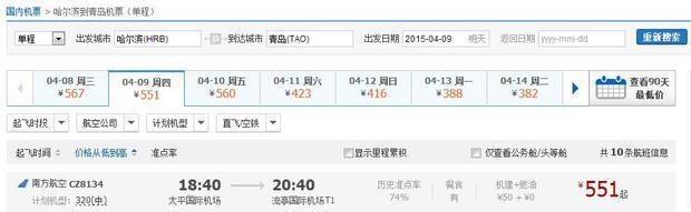 哈尔滨到青岛飞机票单程是多少钱