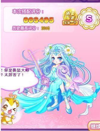 奥比岛公主奇缘之宝石公主番外2怎么搭配