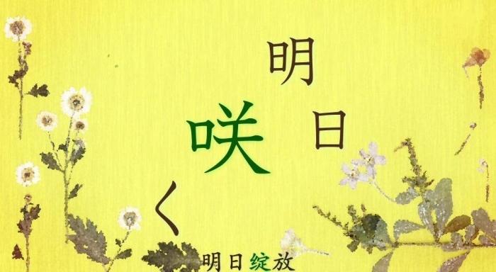 夏目友人帐第六季第2集《明日绽放》在线观看地址