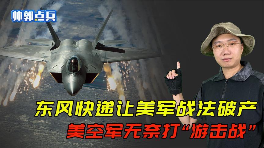 美空军跟我们打游击战?东风快递让美军传统作战体系破产