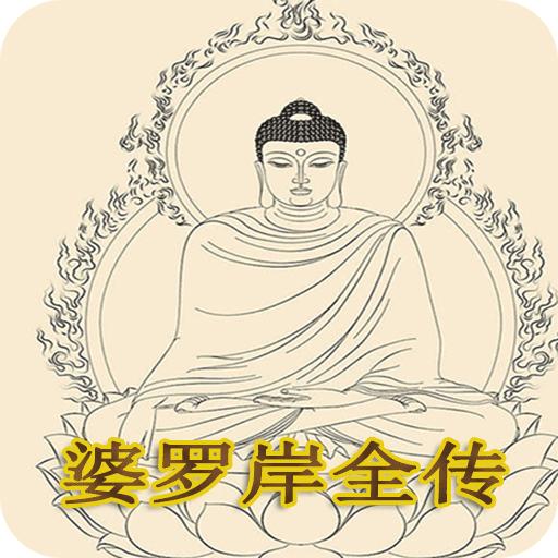 婆罗岸全传(现代版)