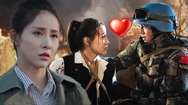 《维和步兵营》海蓝分手负气出走遇绑架 楠神英雄救美竟是前女友