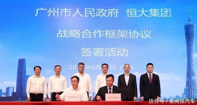 广州市与恒大达成战略合作,打造三大基地深耕新能源汽车产业