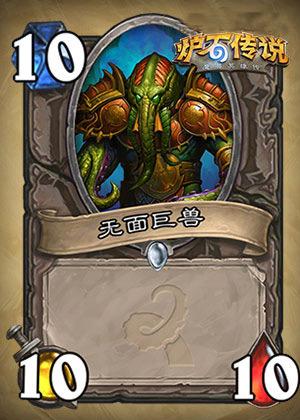 炉石传说无面巨兽怎么样 无面巨兽技能效果解析