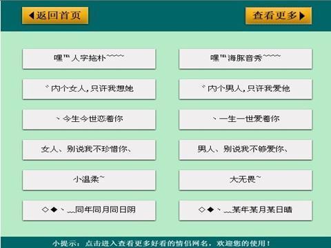 qq情侣网名_360应用宝库
