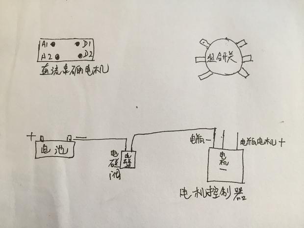 货运解答传奇直流串励三轮接线图,求电动已画d3锻造电机图纸70图片