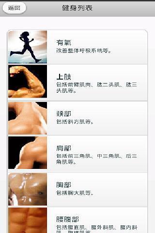 健身管家截图3