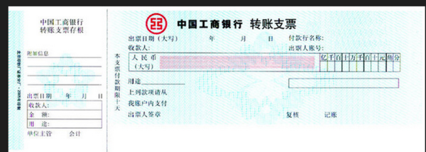 中国工商银行转账支票怎么填写