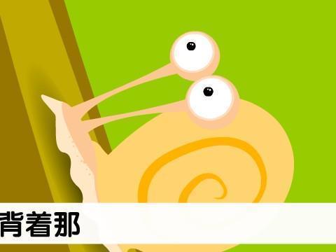 >蜗牛与黄鹂鸟