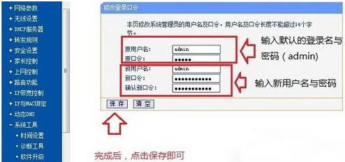 怎么更改路由器登陆密码