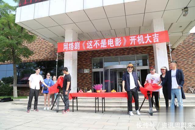 短剧《这不是电影》7月16日在沈阳正式开机