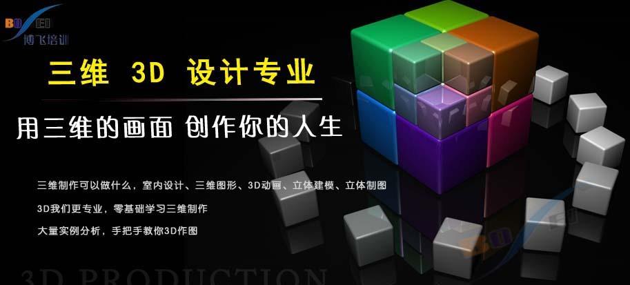 太原博飞平面设计影视后期培训学校