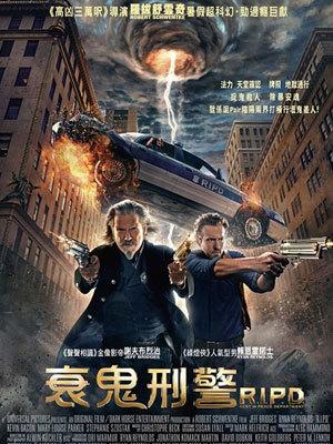 冥界警局 (2013)