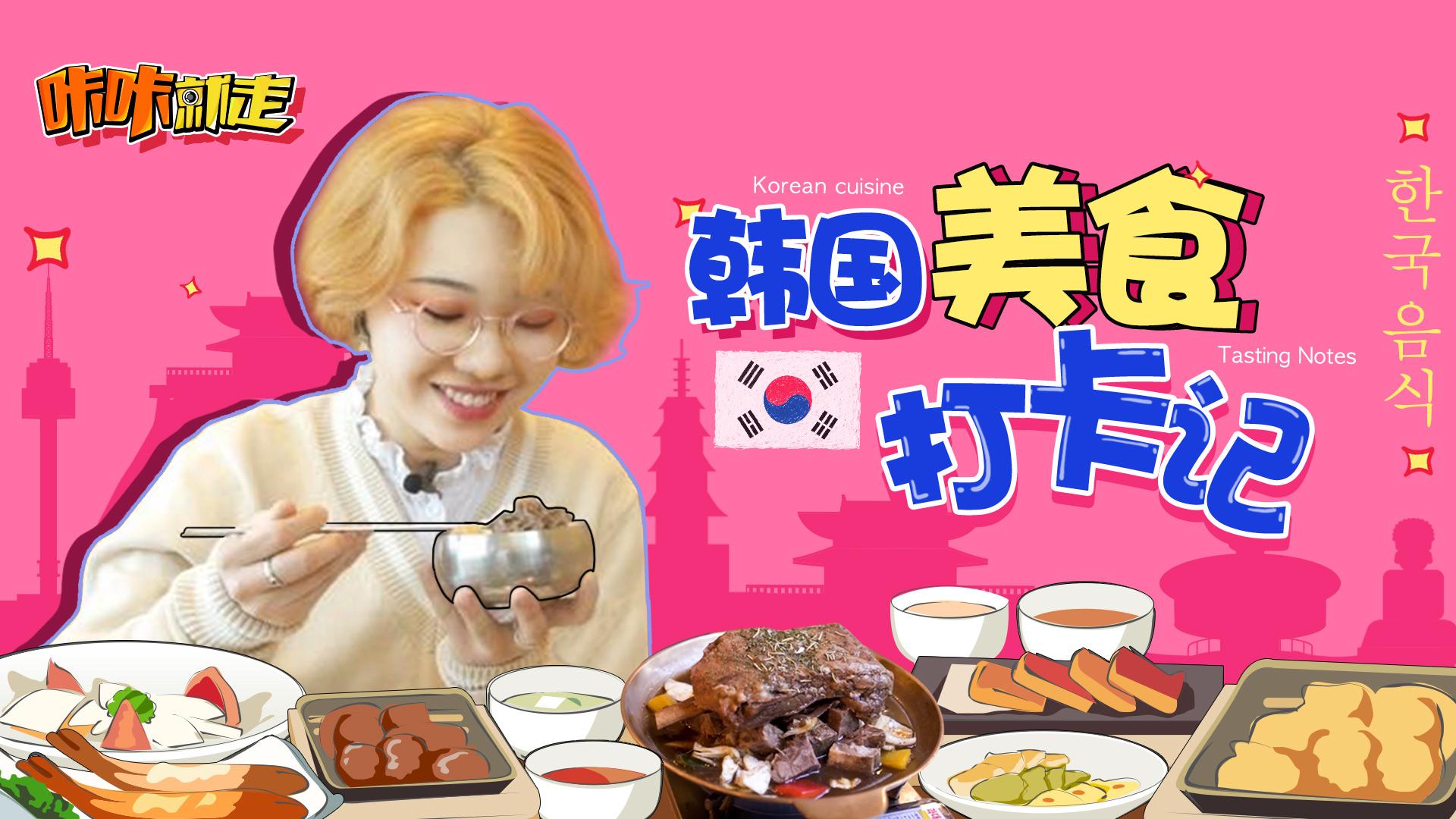 韩国美食打卡记